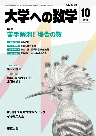 「大学への数学」2019年10月号