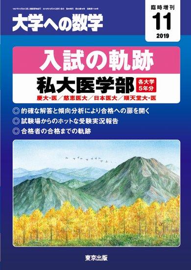 2019年11月増刊 入試の軌跡/私大医学部