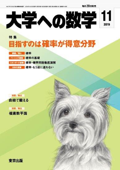 「大学への数学」2019年11月号