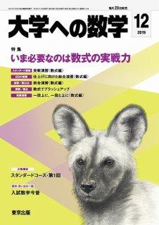 「大学への数学」2019年12月号