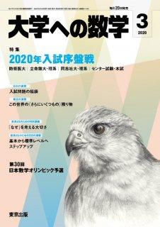 大学への数学 2020年3月号からの定期購読