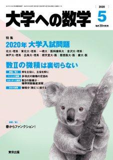 大学への数学 2020年5月号からの定期購読