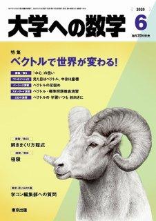 大学への数学 2020年6月号からの定期購読