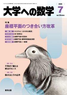 大学への数学 2020年7月号からの定期購読