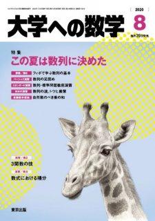 大学への数学 2020年8月号からの定期購読