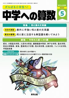 中学への算数 2020年5月号からの定期購読