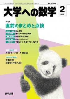 「大学への数学」2020年2月号