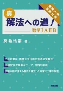 真・解法への道!/数学IAIIB