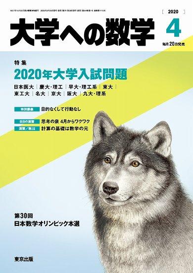 「大学への数学」2020年4月号