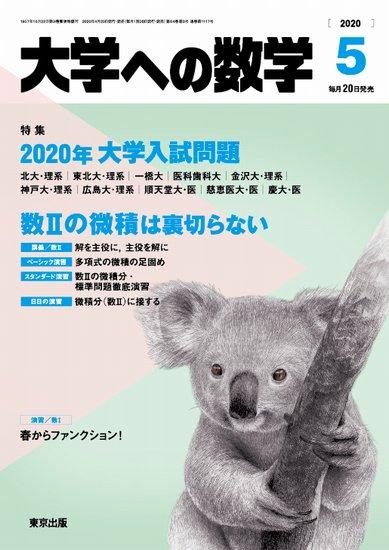 「大学への数学」2020年5月号