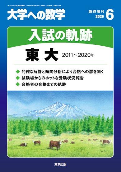 2020年6月増刊 入試の軌跡/東大