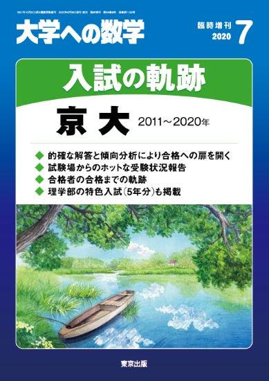 2020年7月増刊 入試の軌跡/京大