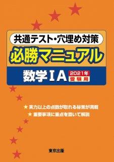 共通テスト・穴埋め対策必勝マニュアル/数学IA【2021年受験用】