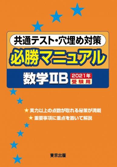 共通テスト・穴埋め対策必勝マニュアル/数学IIB【2021年受験用】