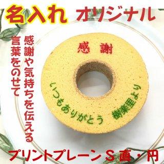 オリジナルプリント【プレーンS】直・円 1個〜4個