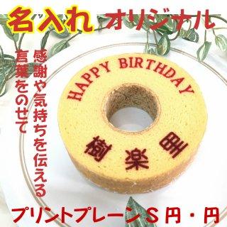 オリジナルプリント【プレーンS】円・円 1個〜4個
