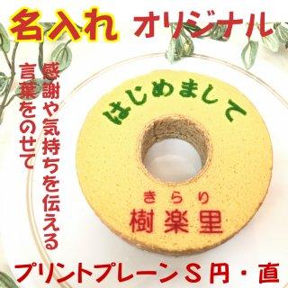 オリジナルプリント【プレーンS】円・直 5個〜