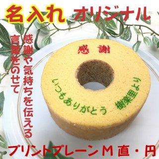オリジナルプリント【プレーンM】直・円 1個〜4個