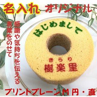 オリジナルプリント【プレーンM】円・直 1個〜4個
