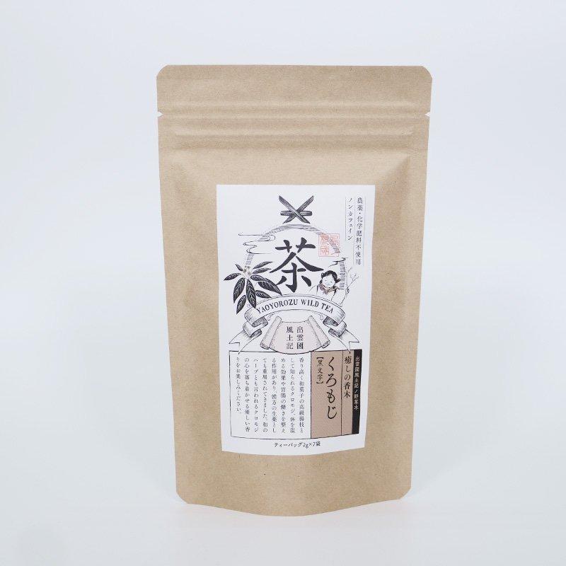 もちばな茶(クロモジ茶)
