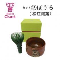 Matsue Chatte(ラテ用茶器セット):�ぼうろ(火の川焼 松江陶苑 福島絵美)