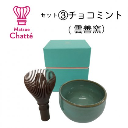 Matsue Chatte(ラテ用茶器セット):�チョコミント(出雲国布志名焼雲善窯 土屋知久 )