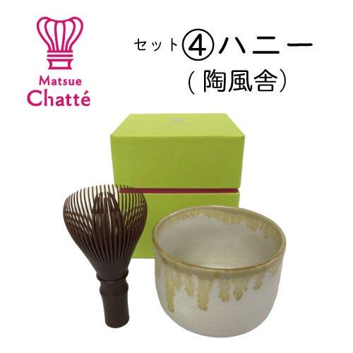 Matsue Chatte(ラテ用茶器セット):�ハニー(陶風舎 松本尚子)