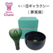 Matsue Chatte(ラテ用茶器セット):�ギャラクシー(夢蓂窯 目次潤平)