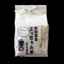 野津農園 よっちゃん米 にこまる:2合(藤本米穀店)