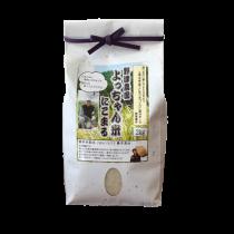 野津農園 よっちゃん米 にこまる:2kg(藤本米穀店)