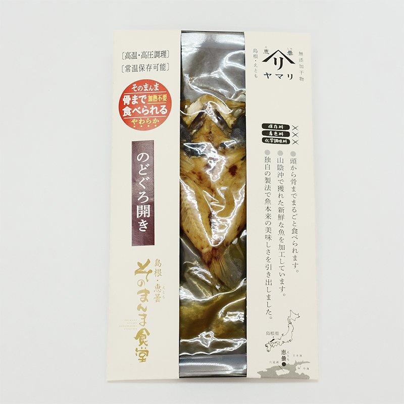 無添加干物そのまんま食堂 のどぐろ開き(恵曇 ヤマヲ水産)
