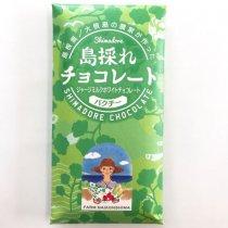 島採れチョコレートパクチージャージーミルクホワイトチョコレート(ふぁーむ大根島)