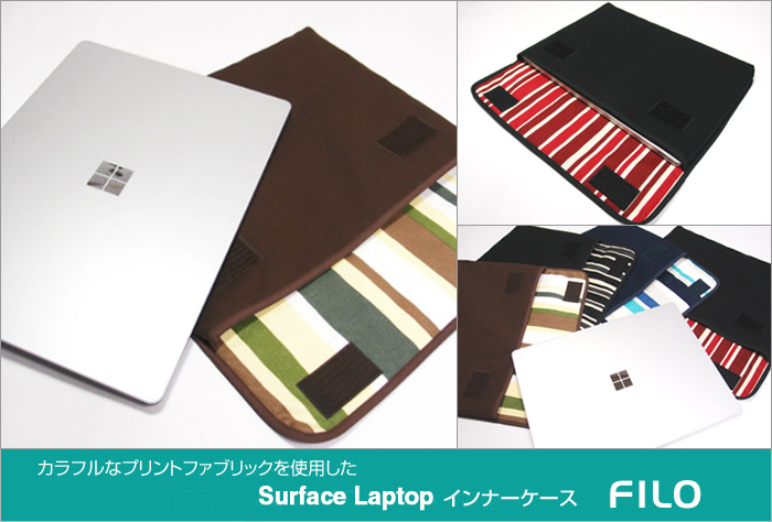 Surface Laptop2ケース