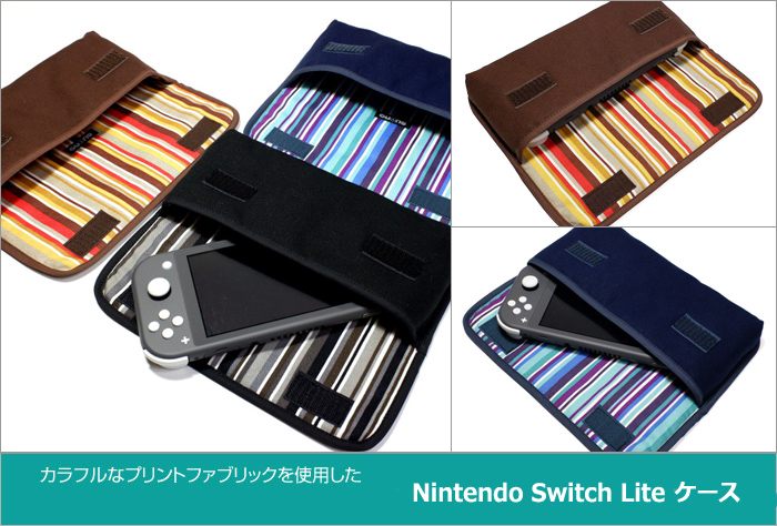 Nintendo Switch Liteケース