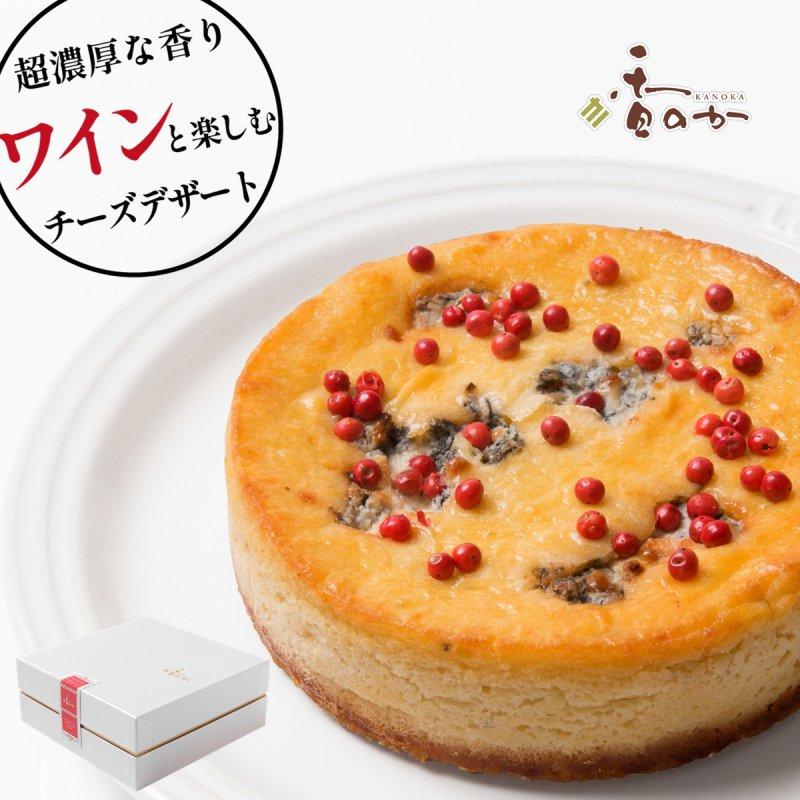 ゴルゴンゾーラのチーズケーキ(直径12cm)