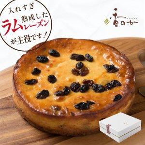 ラムレーズンのチーズケーキ(直径15cm)