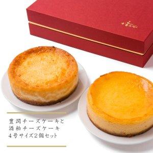 チーズケーキセット 豊潤・酒粕(直径12cm)2点セット