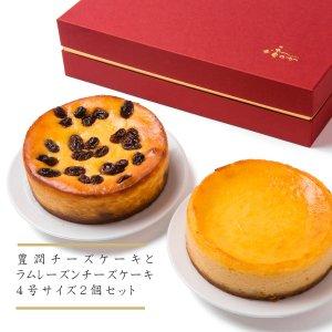 チーズケーキセット 豊潤・ラムレーズン(直径12cm)2点セット