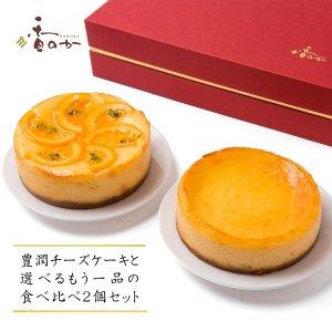 チーズケーキセット 豊潤・オレンジ(直径12cm)2点セット