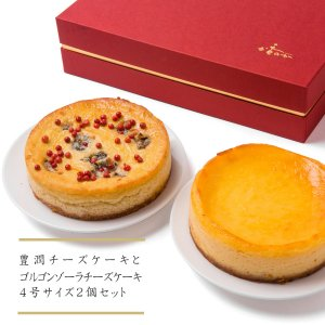 チーズケーキセット 豊潤・ゴルゴンゾーラ(直径12cm)2点セット