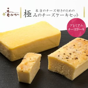 極みのチーズケーキセット (2本セット)