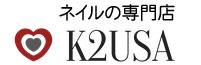 【K2USA】どこよりもお安く。激安ネイル用品、ジェルネイル専門店、問屋価格で少量購入。ネイルパーツも最新激安です。