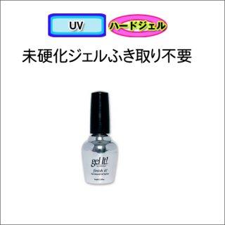 ●EzFlow gel It ! UV フィニッシュイット0.5oz (14ml)