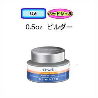 ibd UVクリアビルダージェル0.5oz(14g)<br /><font color=red>15%OFF</font><br />