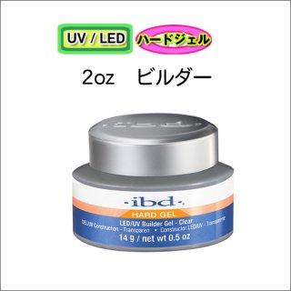 ●ibd LED/UV クリアビルダージェル2oz(56g)