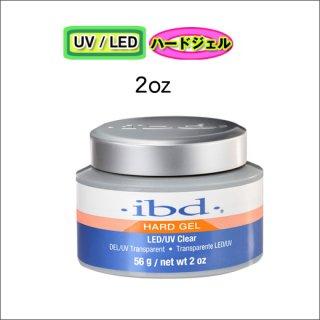 ●ibd LED/UV クリアジェル2oz(56g) *ビルダーはありません。<br /><font color=red>11%OFF</font><br />