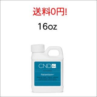 送料0円!CND - リテンションプラス16oz (473ml) 場合により8ozx2本になります。