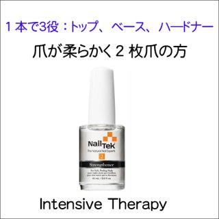 ●Nail Tek ネイルテック インテンシブセラピー0.5oz(15ml) オレンジ