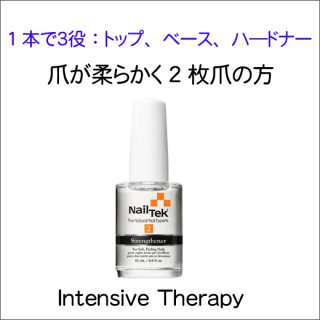 ●Nail Tek ネイルテック インテンシブセラピー2 - 0.5oz(15ml) オレンジ