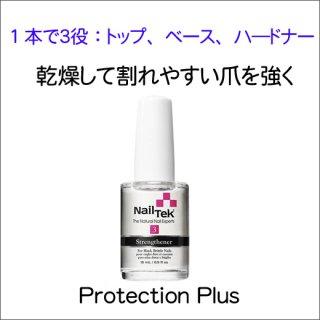●Nail Tek ネイルテック プロテクションプラスー3 - 0.5oz(15ml) ピンク